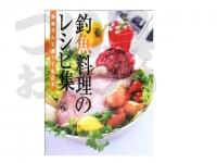 海悠出版 釣魚料理のレシピ集 -