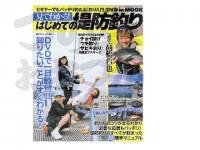 海悠出版 見てわかる! はじめての堤防釣り -   DVD付録付き