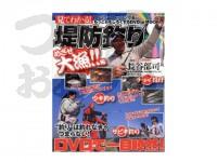 海悠出版 見てわかる! はじめての堤防釣り -  めざせ大漁編  DVD付録付き
