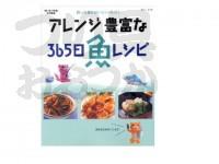 海悠出版 アレンジ豊富な365日魚レシピ -  - -