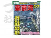 コスミック出版 空撮 東京湾釣り場ガイド -