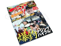 コスミック出版 アジング最強攻略 -  V - DVD 120分