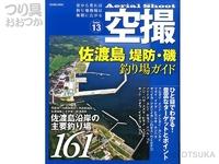 コスミック出版 空撮 佐渡島 堤防・釣り場ガイド -