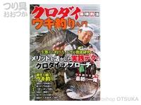 コスミック出版 クロダイ最強釣法 ウキ釣り入門 - クロダイ最強攻略 ウキ釣り入門