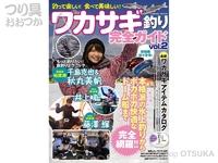 コスミック出版 ワカサギ釣り完全ガイド -  - Vol.2 2019年11月4日