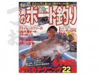 辰巳出版 釣れる!海のボート釣り -  - -