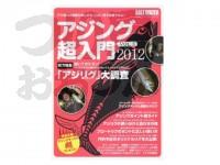 地球丸 アジング超入門 -   Vol.3 2012