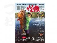 地球丸 世界の怪魚釣りマガジン -  IV  特別付録DVD92分