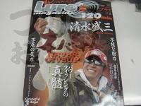 内外出版社 ルアーマガジン - プラス Vol2 ネバギバ  2012年 2月13日発行