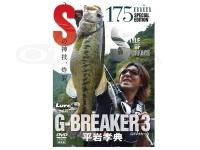 内外出版 ルアーマガジンプラス - Gブレーカー3  175min