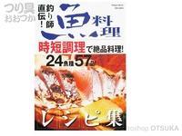 内外出版 釣り師直伝!魚料理レシピ集 -