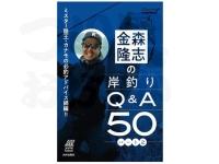 内外出版社 ルアマガブックス - 金森隆志の岸釣りQ&A50 パート2