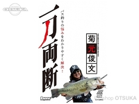内外出版 菊元俊文 - 一刀両断