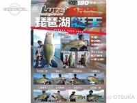 内外出版社 ルアーマガジンプレミアム - 琵琶湖 艇王 2020  180分 DVD