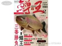 内外出版社 ルアーマガジン - 鱒王2 - エリアトラウト究極本 114ページ