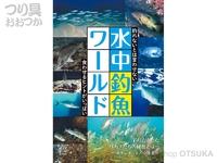 内外出版 水中釣魚ワールド -