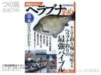 メディアボーイ 基礎から学ぶヘラブナ釣り -   2019別刊