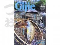 芸文社 ギジー - 2013 夏号 - 特集:渓流ミノーイングの構造学