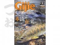 芸文社 ギジー - 2014 春号 - 特集:アングラーズファイル