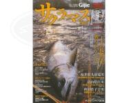 芸文社 ギジー - サクラマス 2018 - DVD付録:清流の雄鱒・激流の桜鱒