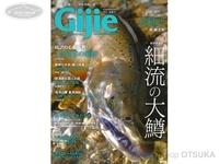 芸文社 ギジー - 2020 夏秋号  特集:細流の大鱒