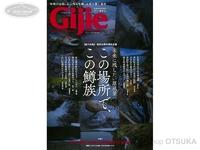 芸文社 ギジー - 2021 新春号 - 特集:未来に残したい原風景