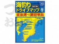 つり人社 海釣りドライブマップ -   vol1 東京湾ー房総半島