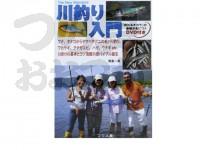 つり人社 川釣り入門 -  - DVD付