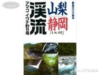 つり人社 山梨・静岡「いい川」渓流アマゴ・イワナ釣り場 -