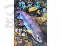 つり人社 鱒の森 -  - vol.19