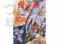 つり人社 鱒の森 -  - No.22 春号