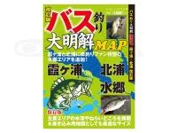 つり人社 バス釣り大明解マップ - 霞ヶ浦.北浦 - 改訂版2017年発売