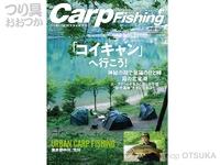 つり人社 カープフィッシング -   2020 Vol.22