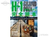 つり人社 別冊つり人 - H-1グランプリ完全読本 - Vol537
