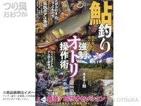つり人社 別冊つり人 - 鮎釣り2021 -. Vol.538強制オトリ操作術
