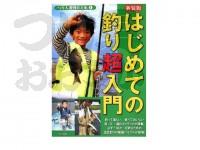 つり人社 はじめての釣り超入門 -  西野弘章