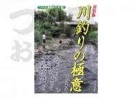 つり人社 川釣りの極意 -  西野弘章