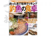 辰巳出版 釣魚の食卓 -