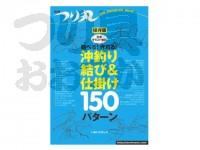 マガジン・マガジン 別冊 つり丸 - 結べる!作れる!沖釣り結び&仕掛150  152ページ