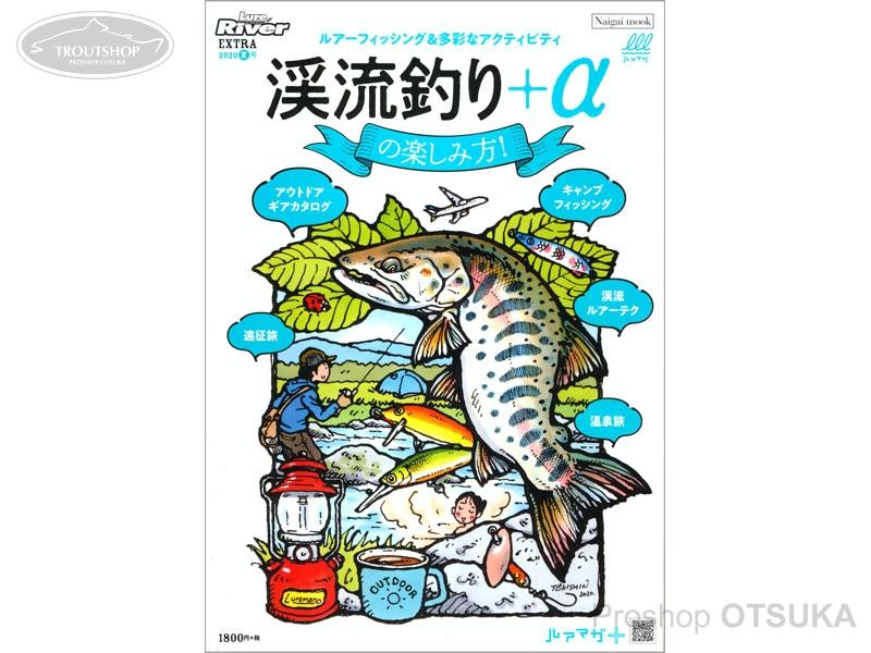 内外出版社 ルアーマガジン エキストラ 渓流釣り+αの楽しみ方 vol.54 7月号 -