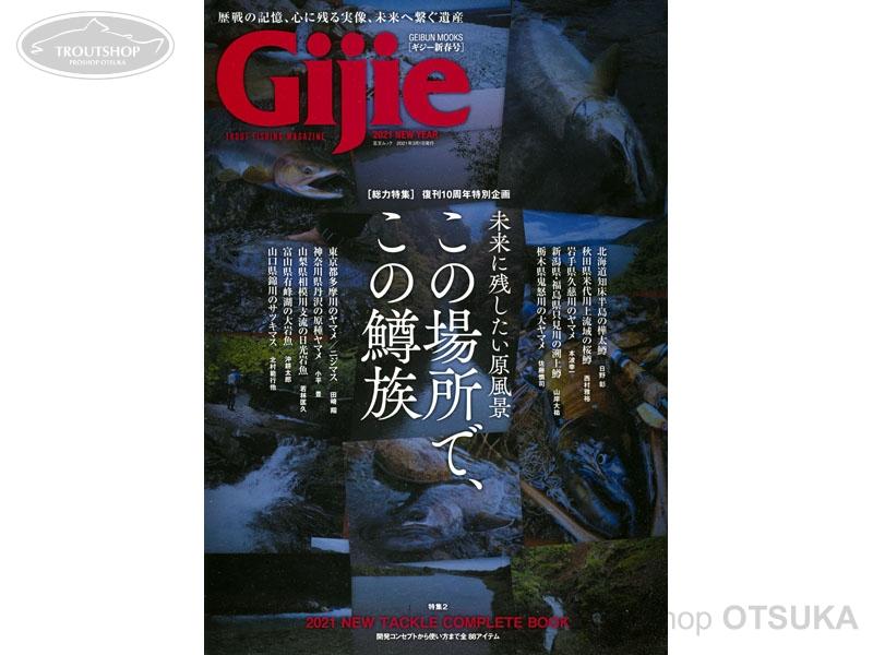 芸文社 ギジー 2021 新春号 特集:未来に残したい原風景 -