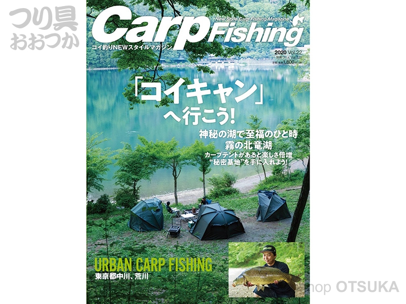 つり人社 カープフィッシング カープフィッシング 2020 Vol.22