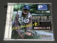パートナーズ パートナーズDVD - No30 シークレットリバー.3  DVD60分