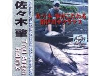 パートナーズ パートナーズDVD - No93 佐々木肇 Trout Anglers History②   約59分