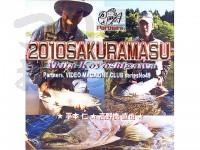 パートナーズ パートナーズDVD - No49 2010サクラマス Koyoshigawa  DVD60分