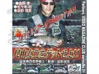 パートナーズ パートナーズDVD - No51 尺山女魚をゲットせよ!!  DVD60分