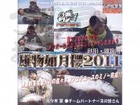 パートナーズ パートナーズDVD - No53 雄物如月櫻2011  DVD60分