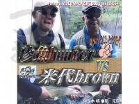パートナーズ パートナーズDVD - No54 珍魚ハンターVS米代ブラウン  DVD60分