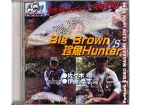 パートナーズ パートナーズDVD - No96 Big Brown vs 珍魚Hunter  約59分
