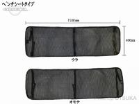 カスタムシートjp ドライシートカバー - バスボート用 #ブラック ベンチタイプ 1500mm×400mm